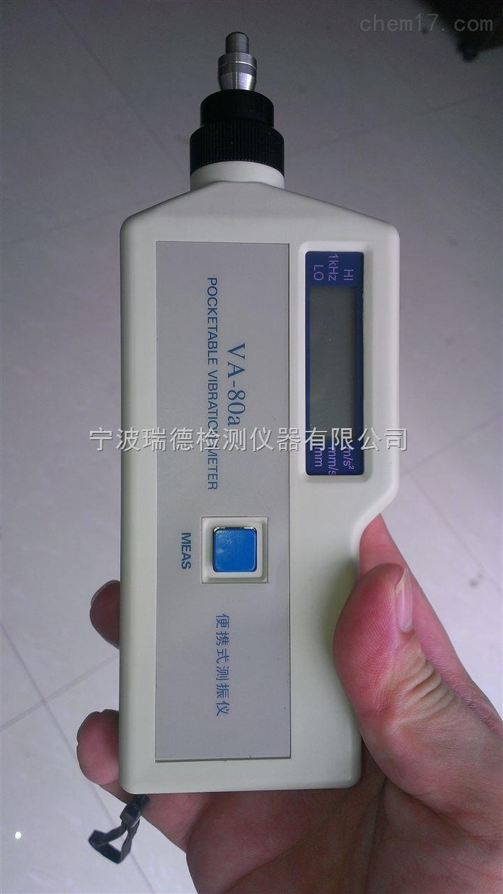 VA-80A手持式测振仪VA-80A 测量位移,速度,加速度,可振测温,原理,资料 价格 厂家