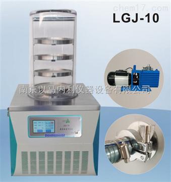 Ymnl-LGJ-10冷凍干燥機