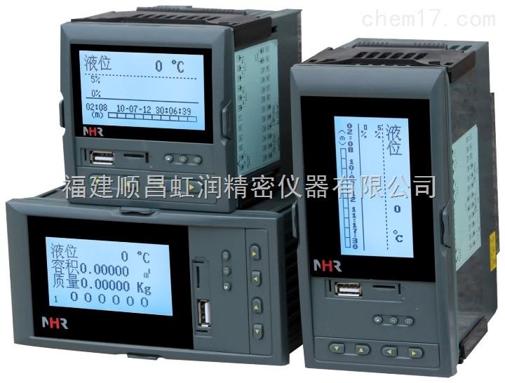 NHR-7620/7620R系列液晶液位-容积显示控制仪/记录仪