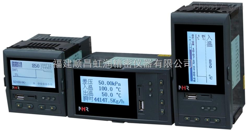 虹润NHR-7610/7610R系列液晶热(冷)量积算控制仪/记录仪
