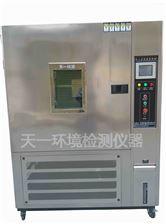 厂家直销可非标定制小型高低温交变湿热试验箱