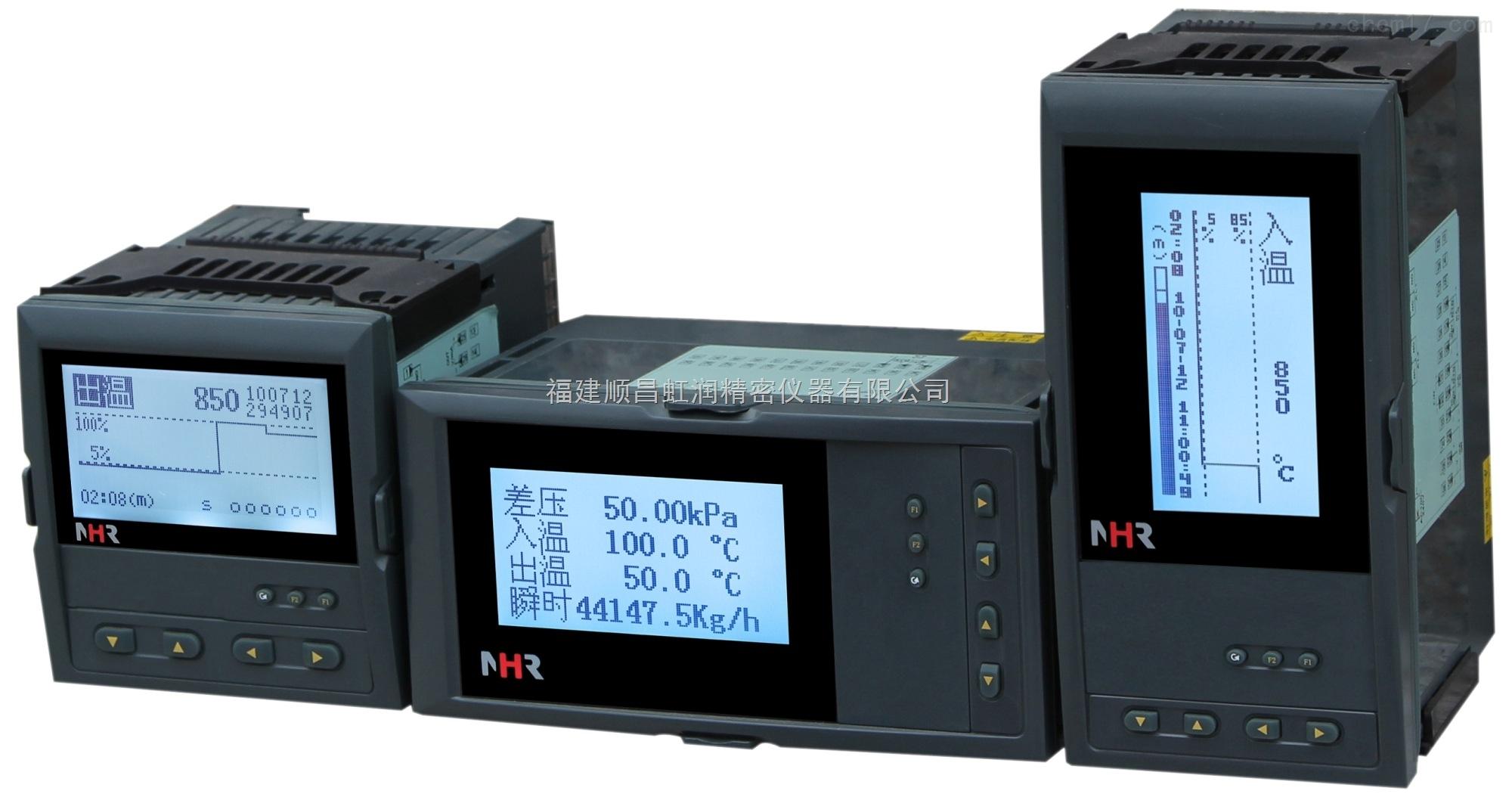 虹润NHR-6610R系列液晶热(冷)量积算记录仪(配套型)虹润仪表有限公司