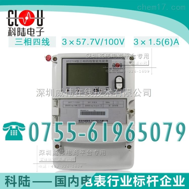 产品型号:科陆DTZ719 产品名称:科陆DTZ719三相四线智能电能表(0.2S、0.5S、1.0) 经销商简介: 深圳威伟在线技术有限公司【复制链接】http://www.csweiwei.com是唯一一家经销国内前十五大品牌电表的经销商,拥有最为齐全的品牌产品优势,是长沙威胜、深圳科陆、宁波三星、杭州华立、江苏林洋、深圳浩宁达、烟台威思顿、深圳泰瑞捷、河南许继、珠海恒通国测、深圳龙电、广东雅达、杭州百富、深圳江机研科、杭州炬华--国内前十五大品牌电能表的经销商。 深圳威伟在线技术有限公司依托长期累