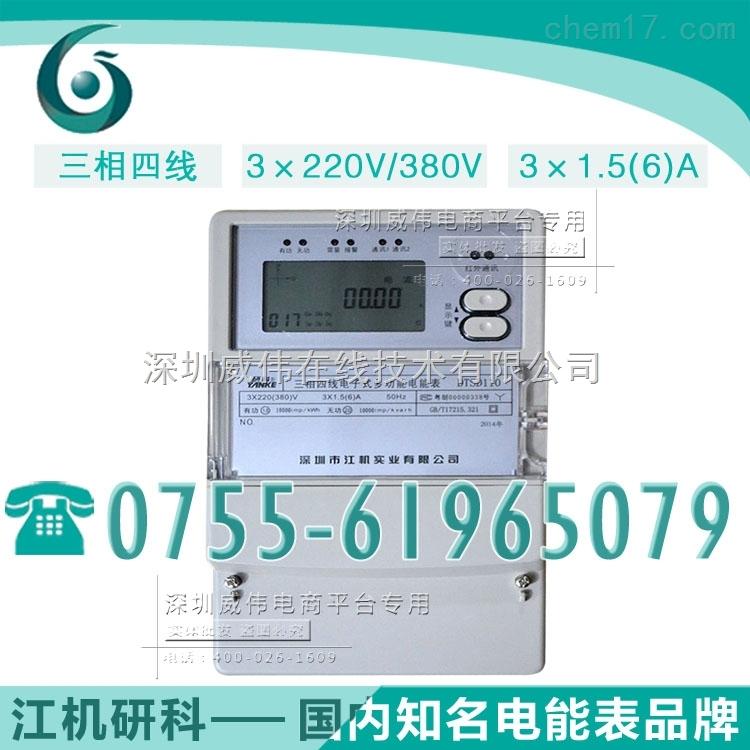 三相电度表|深圳江机研科dtsd110三相四线电子式多表