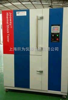 巨为仪器两箱式高低温冷热冲击试验箱