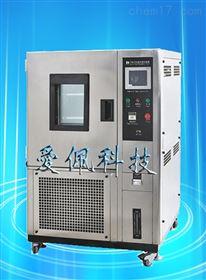 AP-HX恒温恒湿试验箱优惠价格