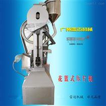 DHP-10陶瓷片花篮式压片机