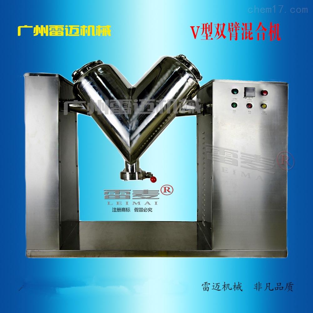 混合设备V型混合机,化妆品混合机,小型粉末混合机