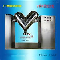V-50S混合设备V型混合机,化妆品混合机,小型粉末混合机