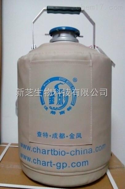 成都金凤贮存型液氮生物容器(中)YDS-30-125|贮存型液氮生物容器|液氮罐价格