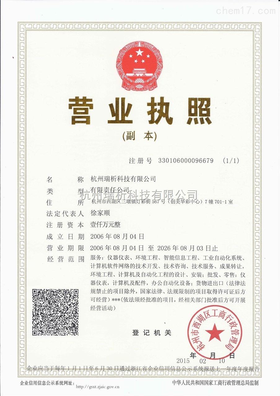 杭州瑞析科技有限公司营业执照