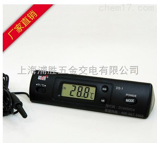 测温仪 > ds-1精创ds-1车用温度计 内外双温车载 数字数显电子钟带