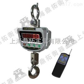OCS1T吊鉤秤,2T電子吊鉤秤品銷售
