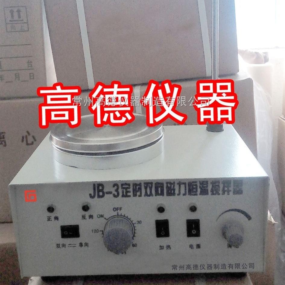 加热双向磁力搅拌器