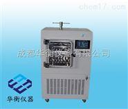 原位压盖型(电加热)冷冻干燥机