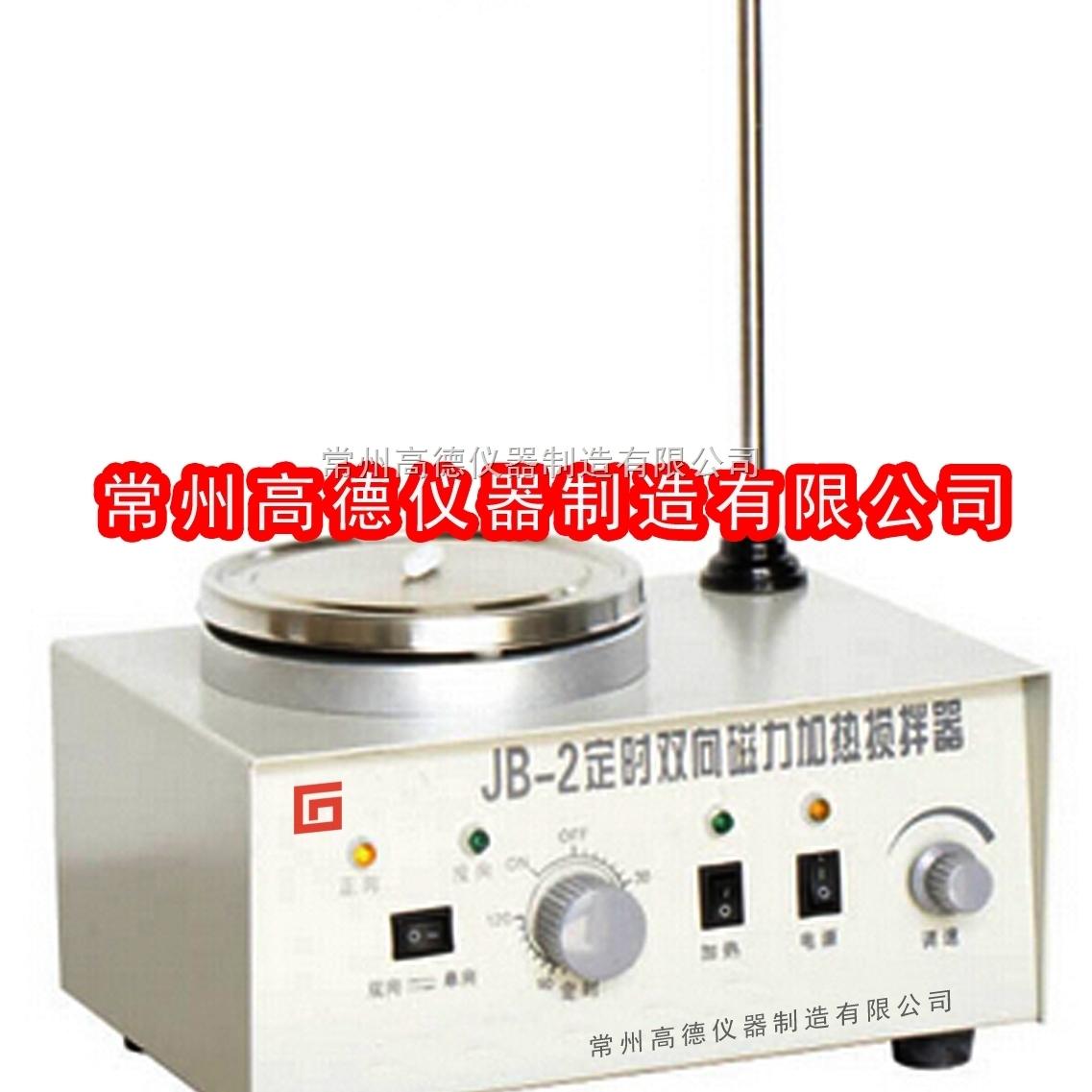 双向定时加热磁力搅拌器