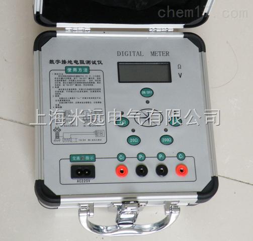 数字接地电阻测试仪介绍: 数字接地电阻测试仪摒弃传统的人工手摇发电工作方式,采用先进的中大规模集成电路,应用DC/AC变换技术将三端钮、四端钮测量方式合并为一种机型的新型接地电阻测量仪。 1.工作原理: 工作原理为由机内DC/AC变换器将直流变为交流的低频恒流,经过辅助接地极C和被测物E组成回路,被测物上产生交流压降,经辅助接地极P送入交流放大器放大,再经过检波送入表头显示。借助倍率开关,可得到三个不同的量限:0~2,0~20,0~200。 2.