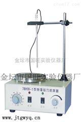 78HW-1恒温磁力加热搅拌器(电子控温)