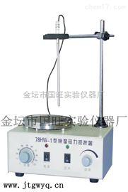 78HW-1恒溫磁力加熱攪拌器(電子控溫)