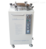 LX-C50L立式高压灭菌器