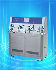 中国台湾三功能紫外线加速老化试验箱 中国台湾三功能紫外线老化试验箱价格是多少?