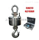 5吨吊秤价格,5吨矿山专用电子吊秤价格,5吨无线打印吊秤价格