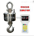 电子吊秤|江苏电子吊秤厂家|无线传输称重设备厂家