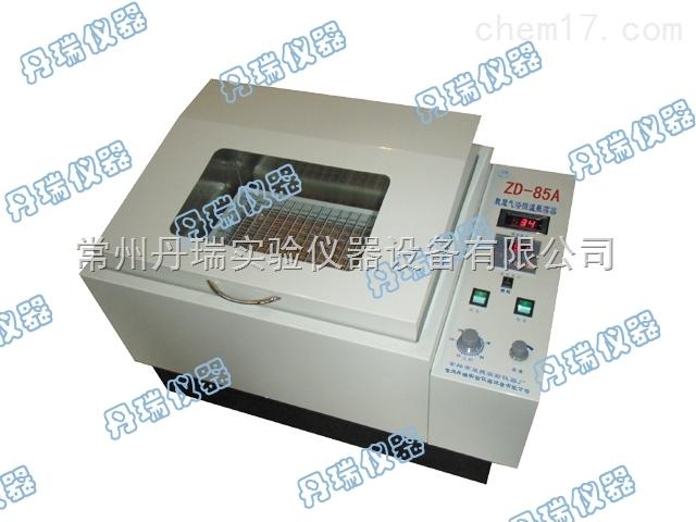 ZD-85A數顯恒溫氣浴振蕩器