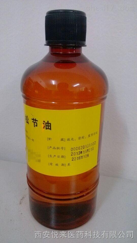 药用级松节油 500ml*瓶松节油起订