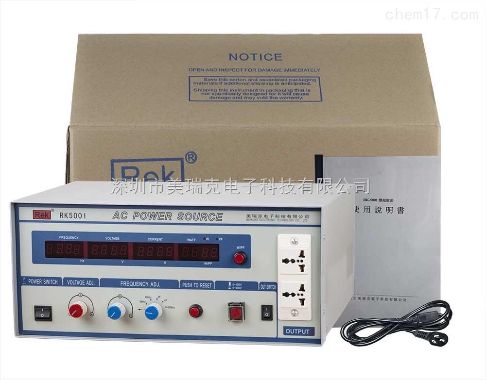美瑞克1000va交流变频电源rk5001