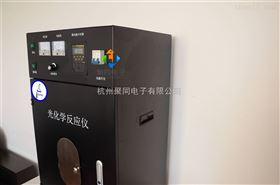 辽宁光化学催化装置JT-GHX-B现货热销