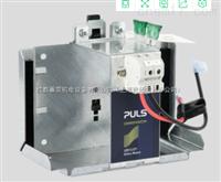 使用熟知:普世尔PULS沉余电源安装说明