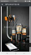 山东现货testo 350 加强型烟气分析仪
