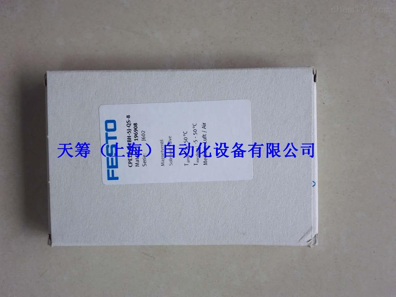 FESTO电磁阀CPE14-M1BH-5J-QS-8
