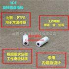 RDE旋轉圓盤電極-內螺紋