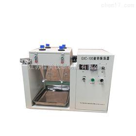 GXC-100全自动旋转振荡器