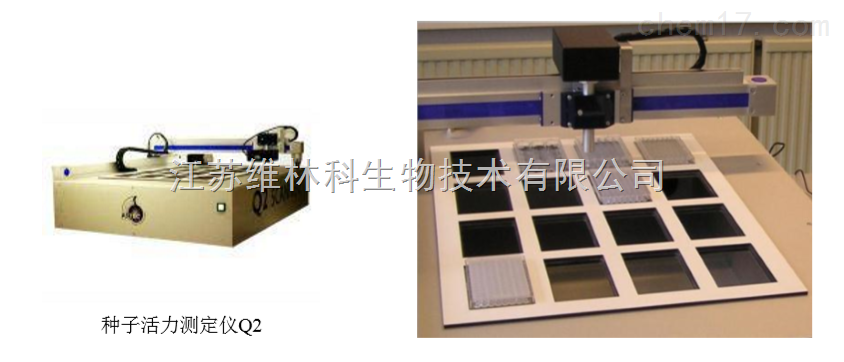Q2种子活力分析仪