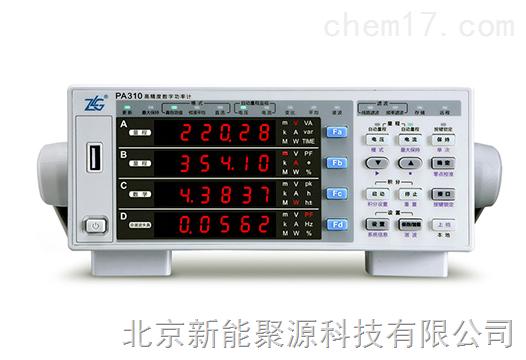 聚源PA300係列電能功率計