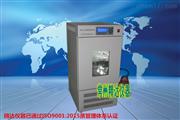 HWS-70B小型恒温恒湿培养箱(70L)