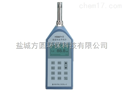 HS5671精密积分声级计(SP00007178)