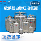 欧莱博YDZ-100自增压液氮罐