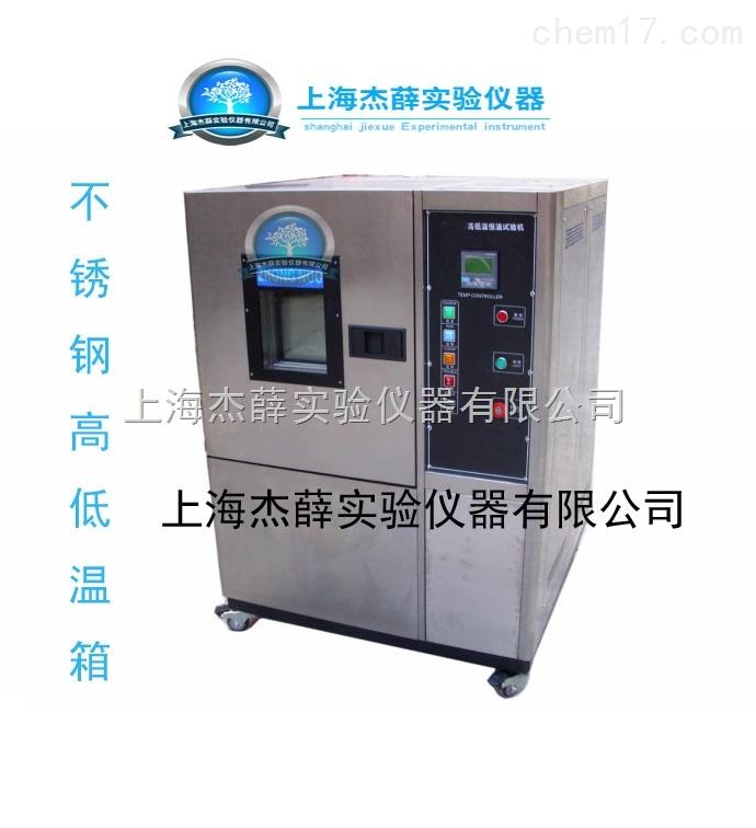 JXGDW-100南京高低温试验箱