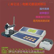 电解测厚仪 涂层测量仪 电镀镀层分析仪