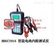 HDGC3916智能电池内阻测试仪