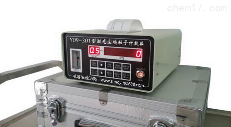 Y09-301尘埃粒子计数器LED显示