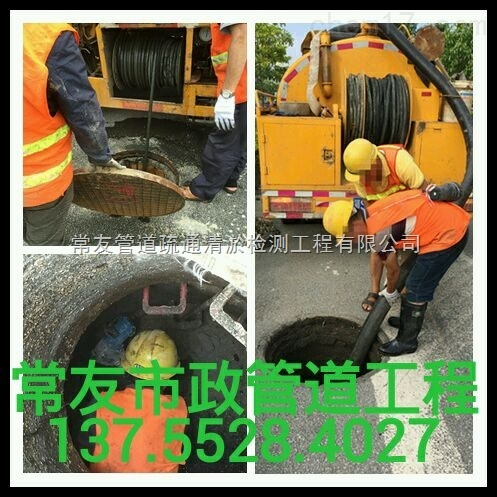 南京市浦口区江浦区管道疏通清淤137 5528 4027公司