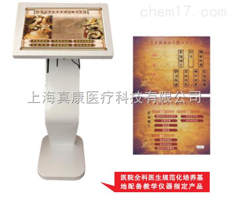 中医基本技能操作辅助教学系统
