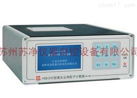 Y09-310(AC-DC)大流量激光塵埃粒子計數器