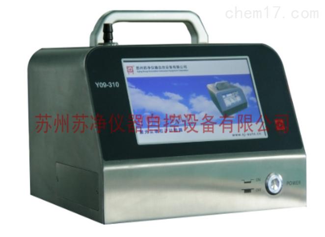 新款Y09-310NW型激光尘埃粒子计数器