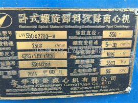 上海离心机研究所制造530二手卧螺离心机一台 大豆蛋白分离效果Z佳